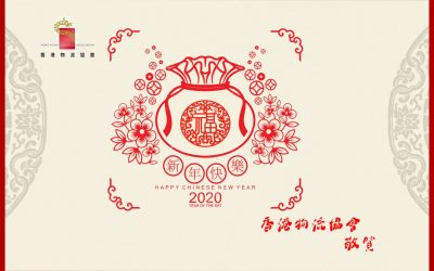 祝新年進步 萬事如意! Chinese New Year Greetings from HKLA